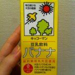 【検証】肌荒れ改善のため、1ヶ月豆乳を飲み続けてみることにしたよ。