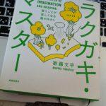 寄藤文平さんの『ラクガキマスター』を読んだ感想。絵を描くことがもっと好きになる、そんな一冊でした。