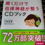 小林弘幸先生の『聞くだけで自律神経が整うCDブック』の感想。本当に聞くだけで効果があるのか?など。