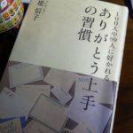 いつまでも愛される女性になるためには?堤信子さんの『ありがとう上手の習慣』が教えてくれたこと。