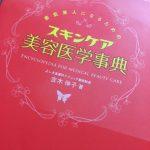 【口コミ】肌トラブルで悩んでいる方へ。吉木伸子著『スキンケア美容医学事典』をおすすめしたい理由。