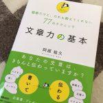 【書評】きちんと伝わる文章の書き方とはー阿部紘久さん『文章力の基本』が教えてくれたこと。