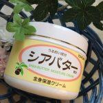 【口コミ】シアバター全身保湿クリームが低価格で高機能!家族みんなで使えます。