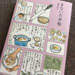 山本ふみこさん『まないた手帳』の感想。いつもの家事がちょっと好きになります。