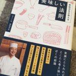 「レシピを見ないと料理が作れない・・」そんな方におすすめの一冊!野崎洋光さん『美味しい法則』が教えてくれたこと。