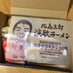 【口コミ】北島三郎 演歌ラーメンを食べてみた感想!コクがあるスープとコシのある麺が最高でした。