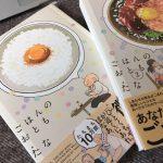 【感想】漫画『ごはんのおとも』がじんわり泣ける。本に載っているレシピ「黄身のしょうゆ漬け」を作ってみた感想など。