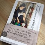 【口コミ】Emiさん著『わたしがラクする家事時間』の感想。細かな時短テクがたくさん載っている一冊でした。