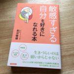 【口コミ】長沼睦雄先生著『敏感すぎる自分を好きになれる本』を読んだ感想。HSP気質を誇らしく思えるきっかけとなった一冊でした。