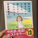 【口コミ】西原理恵子さん『女の子が生きていくときに、覚えていてほしいこと』の感想。人生の大切なことが詰まった一冊でした。