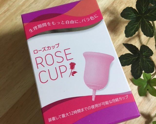 【口コミ】日本製の月経カップ「ローズカップ」を使ってみたよ。最初は怖いけど慣れればとっても快適です!