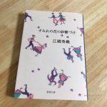 【夢中で】江國香織さんのおすすめ作品7選。私が特に好きだった文庫本を紹介します。【読んだ】